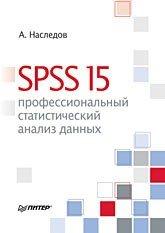 SPSS 15: профессиональный статистический анализ данных