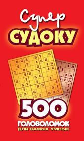 Суперсудоку. 500 головоломок для самых умных