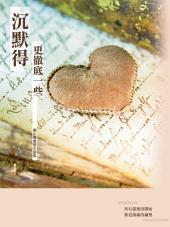 沉默得更徹底一些: 劉正權愛情小說集