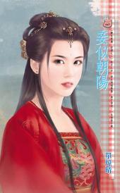 妾似朝陽~艷色無邊 前傳之二: 禾馬文化甜蜜口袋系列634
