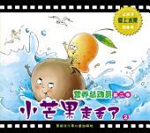 小芒果走丢了: 让孩子爱上水果的童话 2