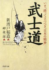 """いま、拠って立つべき""""日本の精神"""" 武士道"""