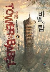 바벨의 탑 5