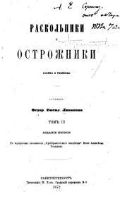 Раскольники и острожники: очерки и разсказѣ, Том 3