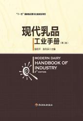 现代乳品工业手册(第二版)