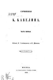 Сочинения К. Кавелина: Часть первая