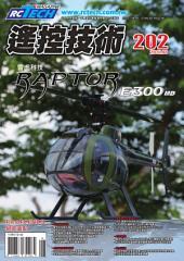 遙控技術202
