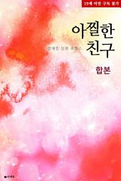 [합본] 아찔한 친구 (전2권/완결)