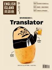 英語島 English Island 第41期: Translator - 擁有兩個靈魂的人