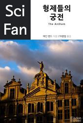 형제들의 궁전: Sci Fan 제7권