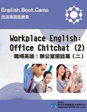 職場英語 : 辦公室閒談篇. (2) = Workplace English: Office Chitchat 2