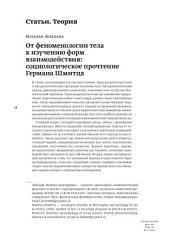 От феноменологии тела к изучению форм взаимодействия: социологическое прочтение Германа Шмитца