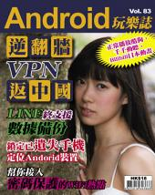 Android 玩樂誌 Vol.83