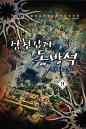 삼천갑자 동방석 치우천황의 계시 9