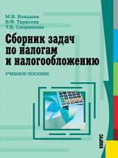 Сборник задач по налогам и налогообложению. 4-е издание. Учебное пособие
