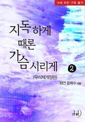 지독하게 때론 가슴 시리게(무삭제개정판) 2