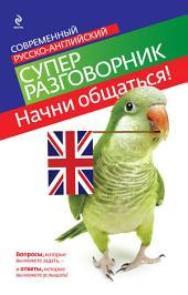 Начни общаться! Современный русско-английский суперразговорник