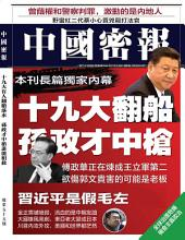 《中國密報》第55期: 十九大有人翻船落水