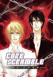 Core Scramble (코어스크램블): 9화