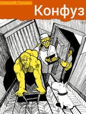 Конфуз: сборник юмористических рассказов – Бультик. Конфуз. Пирожки. Старина Маковский. Ты чё