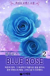 블루로즈 2 (완결)