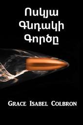Ոսկյա Գնդակի Գործը: The Case ofthe Golden Bullet, Armenian edition