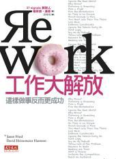 工作大解放: 這樣做事反而更成功