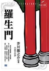 羅生門(新版): 收集了芥川龍之介八篇經典短篇小說作品