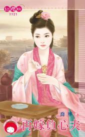 再嫁負心夫: 禾馬文化紅櫻桃系列994