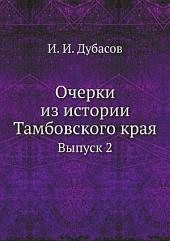 Очерки из истории Тамбовского края