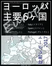 『 ヨーロッパ 主要6ヶ国 比較レポート 2017 』 - イギリス ( ロンドン ) ドイツ ( ベルリン ) フランス ( パリ ) イタリア ( ローマ ) スペイン ( マドリード ) ポルトガル ( リスボン ) -