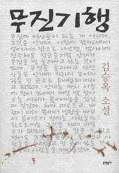 무진기행 (김승옥 소설전집 1)