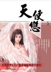 天使戀 5