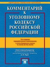 Комментарий к Уголовному кодексу Российской Федерации. 10-е издание