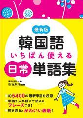 最新版 韓国語いちばん使える日常単語集: 約54の最新単語を収録