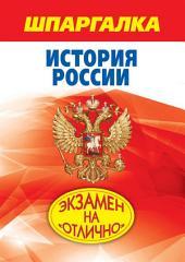 Шпаргалка. История России