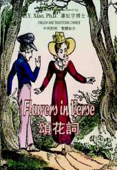 01 - Flowers in Verse (Traditional Chinese): 頌花詞(繁體)