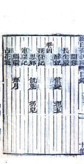 Chongding zhui baiqiu xinji hebian