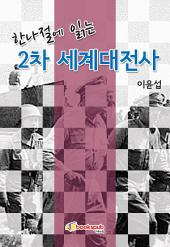 한나절에 읽는 2차 세계 대전사
