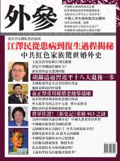 《外參》第16期: 江澤民從患病到復生過程揭秘