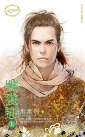 饕餮戀(上)(下)~魔影魅靈之三: 禾馬文化珍愛系列394
