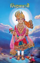 Shikshapatri: Swaminarayan Book