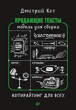 [PDF] Кот Дмитрий - Продающие тексты: модель для сборки ...