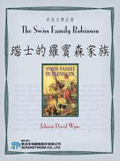 The Swiss Family Robinson (瑞士的羅賓森家族)