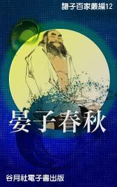 晏子春秋: 諸子百家叢編