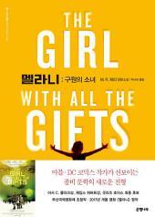 멜라니: 구원의 소녀