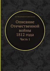 Описание Отечественной войны 1812 года: Часть 1