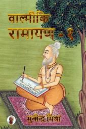 Valmiki Ramayan - 1: वाल्मीकि रामायण - १