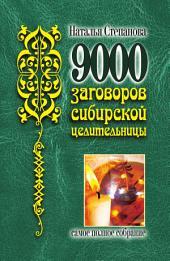 9000 заговоров сибирской целительницы. Самое полное собрание