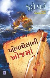 Khovayela Ni Khojma - Gujarati eBook